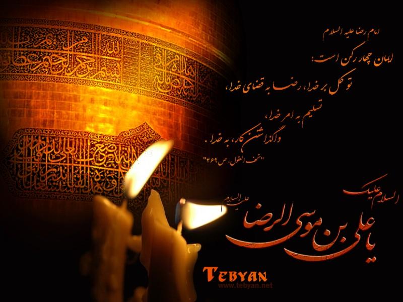 شهادت امام رضا علیه السلام تسلیت . نوای دل